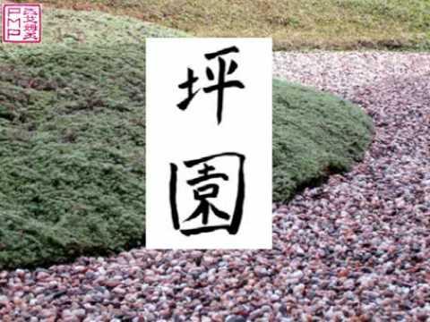 How to make a Zen garden. SeeTsubo-en: www.zen-garden.org