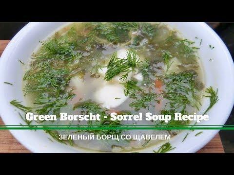 Green Borscht - Sorrel Soup - Зеленый борщ со щавелем | By Victoria Paikin