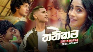 Thanikama (තනිකම) - Raveen Tharuka (Sudu Mahaththaya) Official Music Video