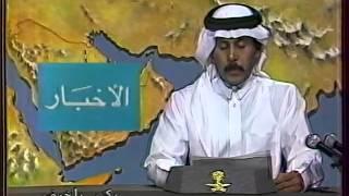 بكر باخيضر -نشرة أخبار القناة السعودية الأولى 1408 هـ