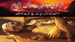 firon history in urdu free Videos - 9tube tv