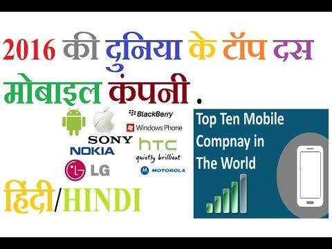 Top 10 Mobile Companies in world 2016 हिंदी/HINDI