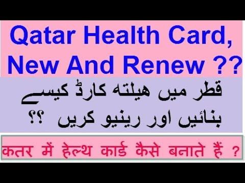 Health Card Renewal Qatar