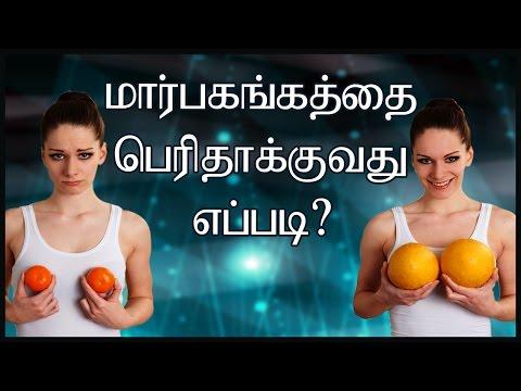 வெங்காயத்தை கொண்டு மார்பகங்கத்தை பெரிதாக்க | Increase Breast Size in Tamil | Tamil Beauty Tips