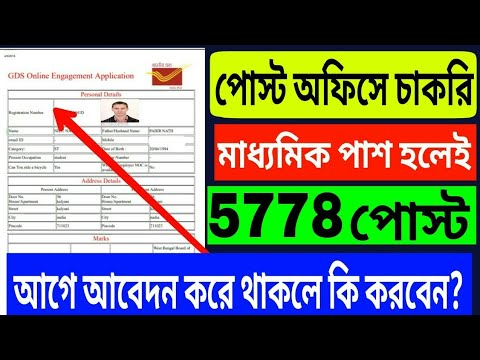 Gramin Dak Sevak NEW Online Apply New or Old Candidates in West Bengal | Full Form Fill Up Details