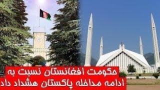 Download هشدار افغانستان نسبت به ادامه مداخله پاکستان - خبرخانه | Khabar Khana Video