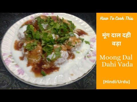 Moong Dal k Dahi Vada || Ramzan Special || How To Cook This???