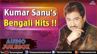 Kumar Sanu's Bengali Hits : Best Bengali Songs    Audio Jukebox