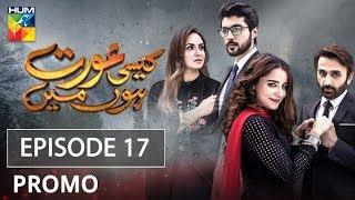 Kaisi Aurat Hoon Main Episode #17 Promo HUM TV Drama