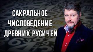 Download Сакральное числоведение древних русичей. Антон Ларин Video