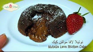 نوتيلا مولتن لافا كيك Nutella Molten Lava Cake