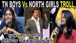 TN BOYS Vs NORTH INDIAN GIRLS NEEYA NAANA TROLL   Neeya Naana Troll   TRENDING TUBELIGHT