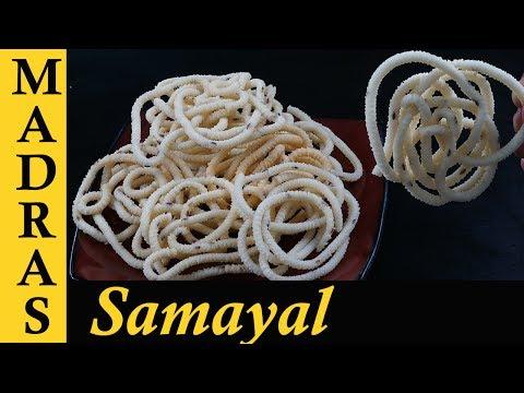 Murukku Recipe in Tamil | Thenkuzhal Murukku Recipe in Tamil | How to make Murukku at home in Tamil
