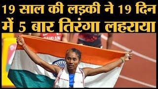 Hima Das ने 19 दिन में 5 gold medal जीता | The Lallantop