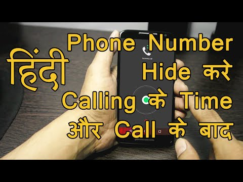 How To Hide Who Is Calling & Hide Personal Number From Call Logs HINDI