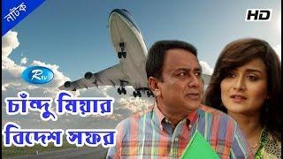 Chandu Miar Bidesh Sofor | চান্দু মিয়ার বিদেশ সফর | Zahid Hasan | Nadia | Rtv Drama Special