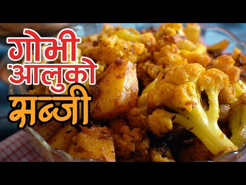 Gobi Aloo Ko Sabji | Gobi Aloo Curry | Yummy Nepali Kitchen