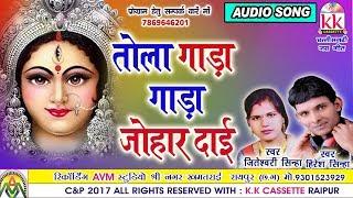 Hiresh sinha-Chhattisgarhi jas geet-Tola gada gada johar-hit cg DJ Remix bhakti song-HD video 2017-