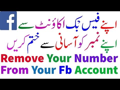 How to Remove your Number From your Facebook Account