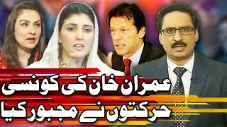 Kal Tak with Javed Chaudhry - 1st Aug 2017 | Express News