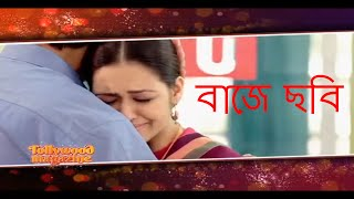 Baje Chobi | Bengali movie |2017 | kousik sen | Priyanka | |Tollywood Magazine | siti cinema