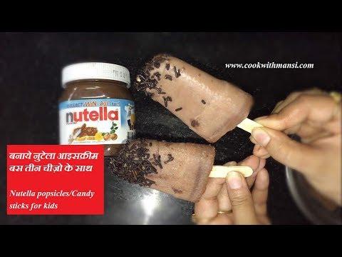 Nutella icecream - नूटेला आइसक्रीम - Chocolate candy/popsicle for kids - Eggless chocolate icecream