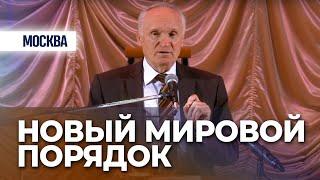 Download Новый мировой порядок (Одинцово, 2013) — Осипов А.И. Video
