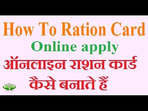 Ration Card Online apply राशन कार्ड ऑनलाइन कैसे बनाते हैं