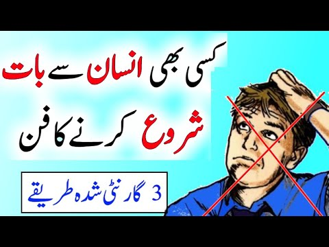 Communication Skills in Urdu | How to Start a Conversation
