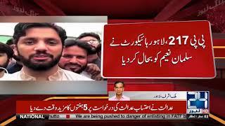 IHC Restored Salman Naeem's Membership Of Punjab Assembly | 24 News HD