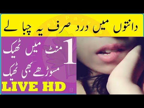 Teeth Pain Solution - Home Remedies for Wisdom Tooth Pain - Immediate Pain Relief Just A Second