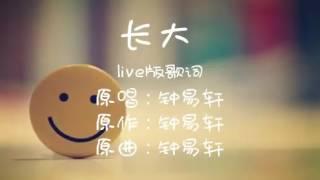 钟易轩 - 长大 live版歌词