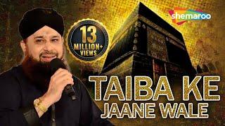 Taiba Ke Jaane Wale | Muhammad Owais Raza Qadri Naats | Naats 2017