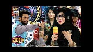 Fahad Bhai Mein Apki Bohat Bari Fan Hoon - Jeeto Pakistan  - 5th June 2017