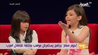 #صباح_العربية: رند ورفيف في برنامج نجوم صغار