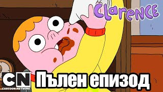 Кларънс   Вечеря при съседите (Пълен епизод )   Cartoon Network