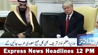 Express News Headlines - 12:00 PM - 20 May 2017