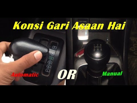 Which Car Is Easy To Drive In Hindi - Automatic or Manual