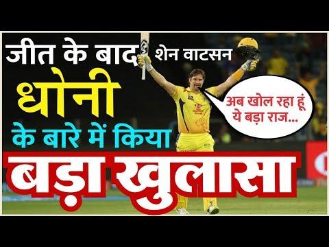 फाइनल जीत के बाद शेन वॉटसन ने धोनी के बारे में किया खुलासा IPL 2018 Sports Cricket News
