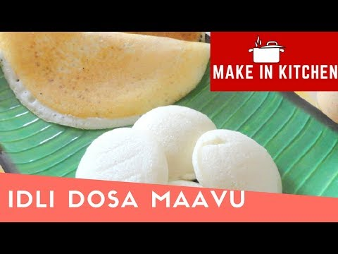 Idli Dosa Batter recipe in Tamil | Idli Dosa maavu recipe in Tamil | இட்லி தோசை மாவு