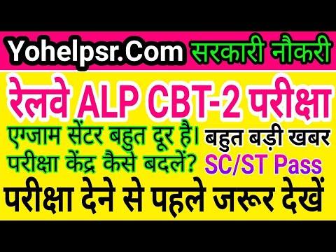 रेलवे ALP CBT-2 Exam Centre  कैसेे बदलें   RRB ALP CBT-2 Exam Latest Update   RRB Govt. Job 2019 