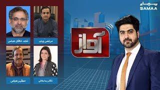 Nawaz Sharif ko Zamanat mili to kia huga? | Awaz | SAMAA TV | 19 Mar 2019
