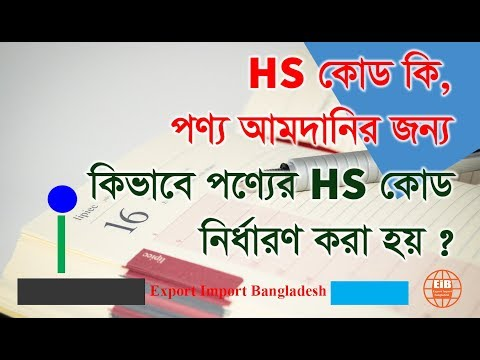 What is HS Code?? How to select a HS code for your products (Bangla)