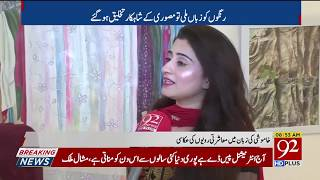 Art exhibition held at Government College Women University Faisalabad | 21 September 2019
