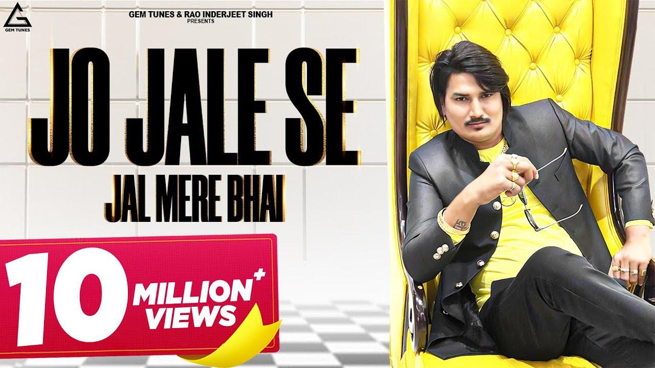 Jo Jale Se Jal Mere Bhai (Full) | Amit Saini Rohtakiya | Pawan Begraj | Haryanvi Songs 2020