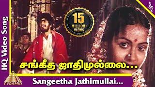 Kadhal Oviyam Tamil Movie Songs | Sangeetha Jathimullai Video Song | SPB | Ilayaraaja