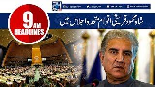 FM Shah Mehmood Qureshi In UN | News Headlines | 9:00 AM | 24 Sep 2018 | 24 News HD