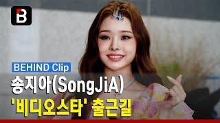 송지아(SongJiA), '비디오스타' 출근길 [비하인드]