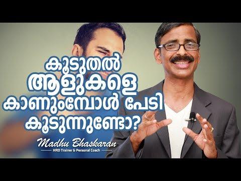 How to overcome the social phobia? Malayalam Inspirational Talk- Madhu Bhaskaran