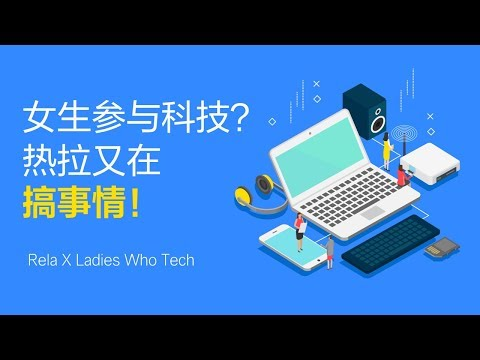 Rela x Ladies Who Tech